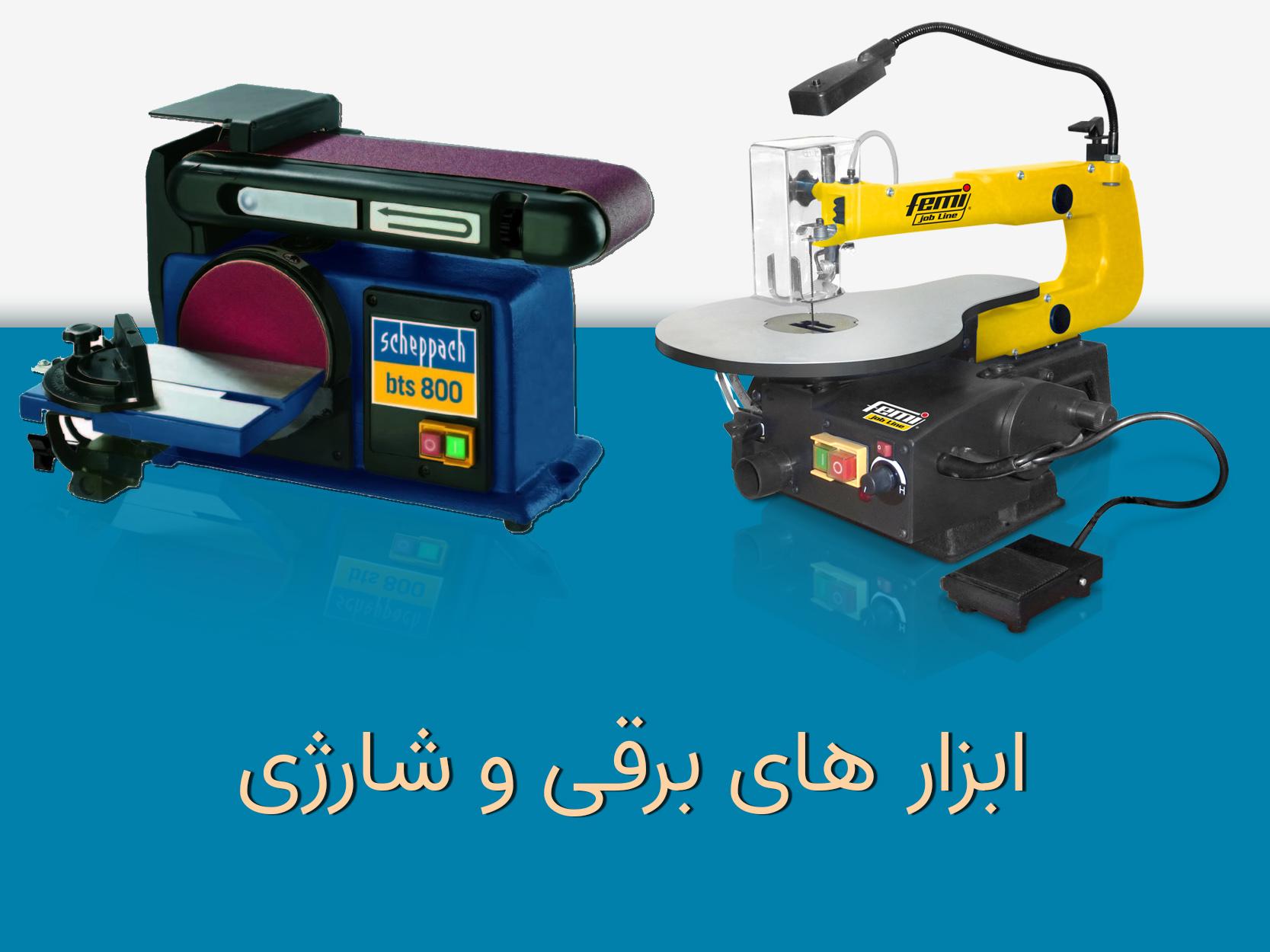ابزارهای برقی و شارژی